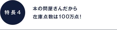 特長4 本の問屋さんだから在庫点数は100万点!